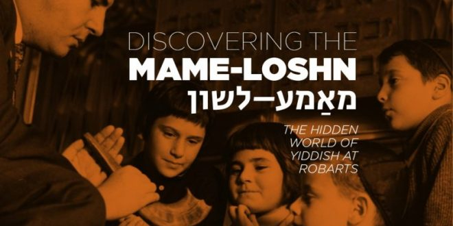 Exhibition: מאַמע–לשון  The Hidden World of Yiddish at Robarts, Aug 1 – Sep 1