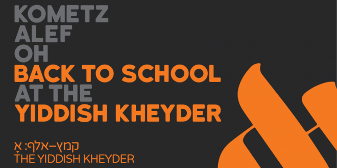 Kometz-alef: oh! Back to School at the Yiddish Kheyder – an exhibition by Miriam Borden