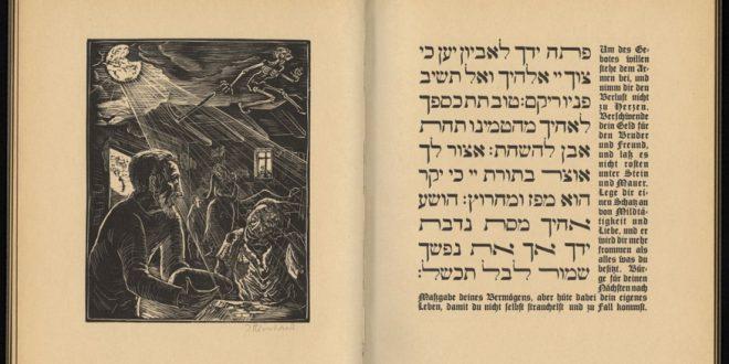 Workshop: The Jewish Renaissance in Weimar Germany, Oct. 19